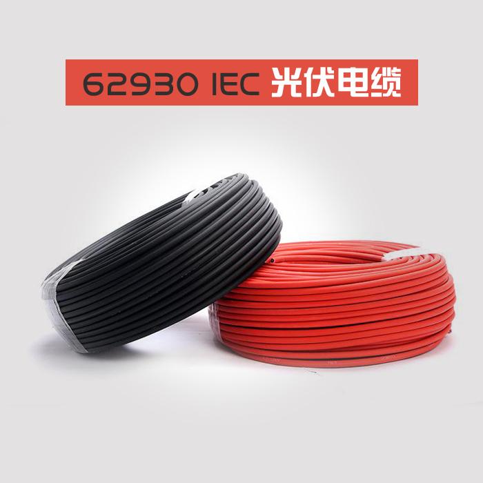 IEC光伏线